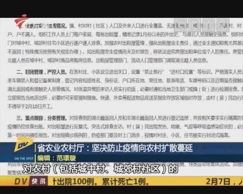 (DV现场)省农业农村厅:坚决防止疫情向农村扩散蔓延