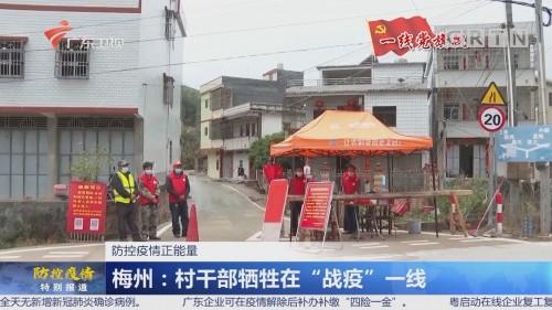 """防控疫情正能量 梅州:村干部牺牲在""""战疫""""一线"""
