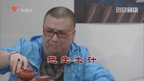 [HD][2020-02-09]外來媳婦本地郎:拖生大計(四)