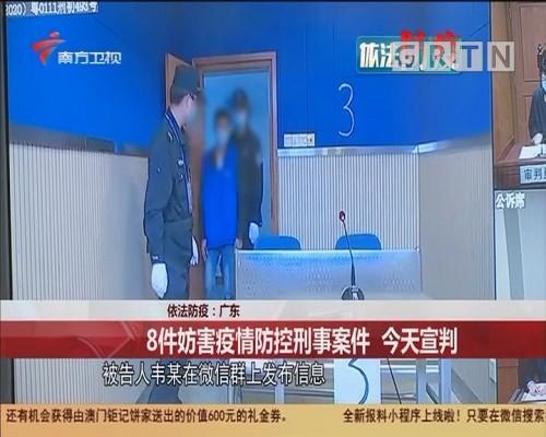 依法防疫:广东 8件妨害疫情防控刑事案件 今天宣判