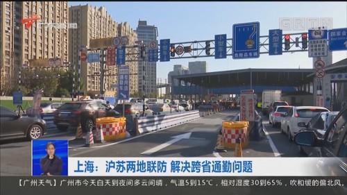 上海:沪苏两地联防 解决跨省通勤问题
