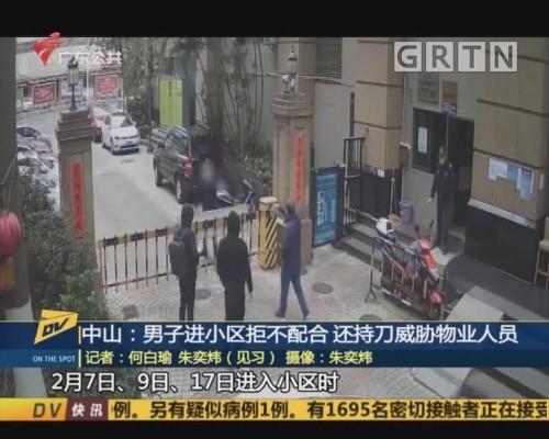(DV现场)中山:男子进小区拒不配合 还持刀威胁物业人员