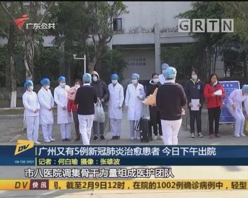 (DV现场)广州又有5例新冠肺炎治愈患者 今日下午出院