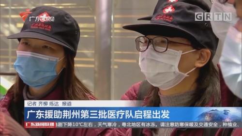 广东援助荆州第三批医疗队启程出发