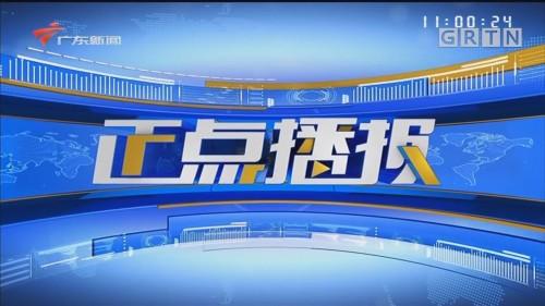 [HD][2020-02-15-11:00]正点播报:广东省新冠肺炎疫情情况