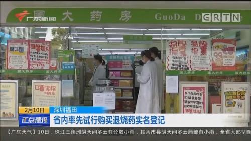 深圳:省内率先试行购买退烧药实名登记