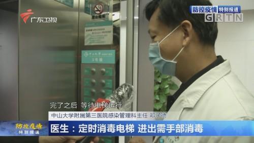 科学预防小知识:定时消毒电梯 进出需消毒手部