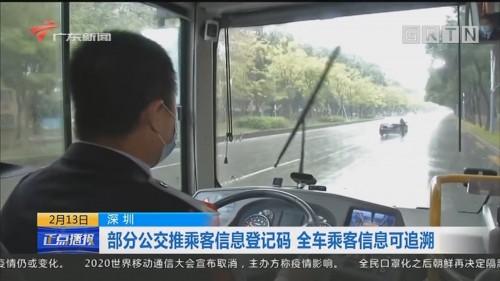 深圳 部分公交推乘客信息登记码 全车乘客信息可追溯