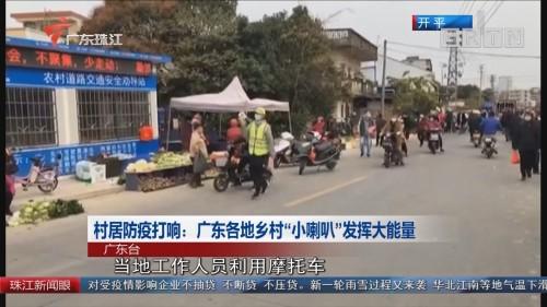 """村居防疫打响:广东各地乡村""""小喇叭""""发挥大能量"""