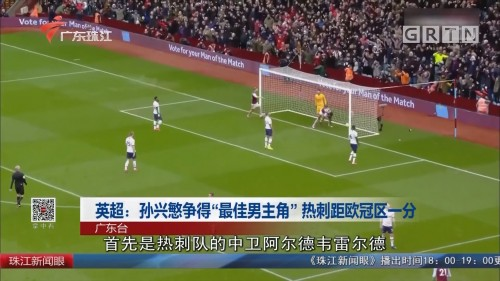 """英超:孙兴慜争得""""最佳男主角"""" 热刺距欧冠区一分"""