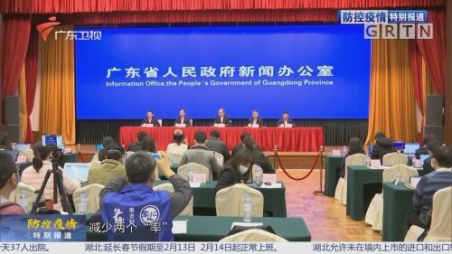 广东省政府新闻办疫情防控第八场新闻发布会举行