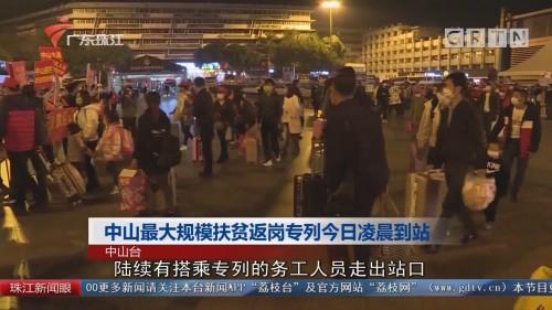 中山最大规模扶贫返岗专列今日凌晨到站