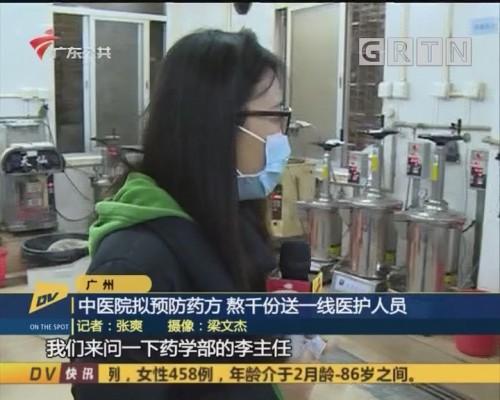 (DV现场)广州:中医院拟预防药方 熬千份送一线医护人员