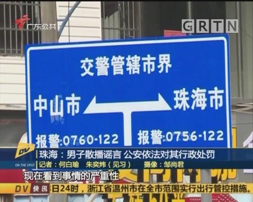 (DV现场)珠海:男子散播谣言 公安依法对其行政处罚