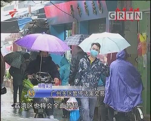 广州多区暂停活禽交易