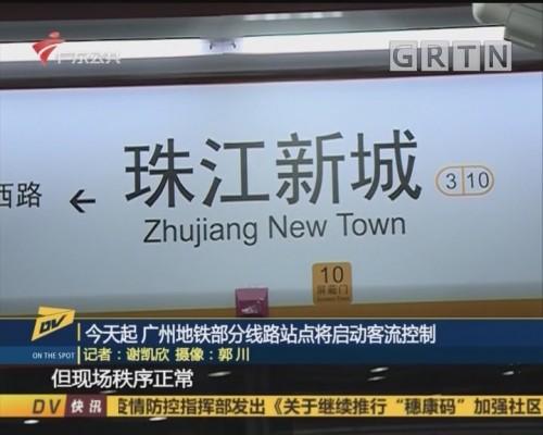 (DV现场)今天起 广州地铁部分线路站点将启动客流控制