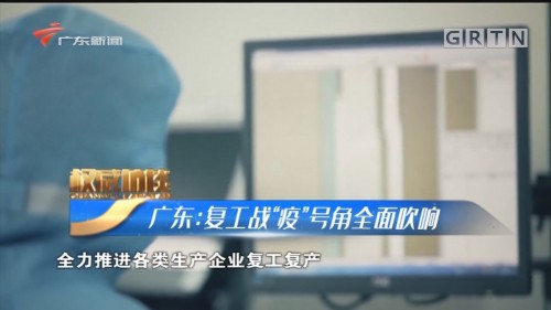 """[HD][2020-02-29]权威访谈:广东:复工战""""疫""""号角全面吹响"""