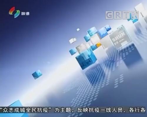 [2020-02-05]顺视新闻:彭聪恩:把防控措施做得更细致更全面更到位