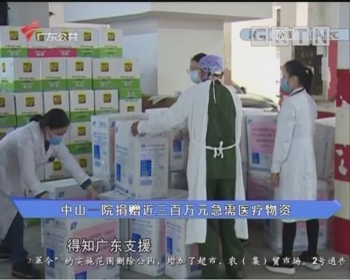 中山一院捐赠近三百万元急需医疗物资