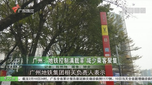 广州:地铁控制满载率 减少乘客聚集