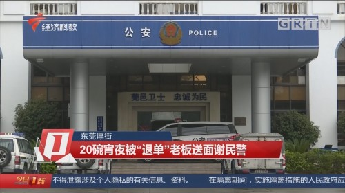 """东莞厚街:20碗宵夜被""""退单"""" 老板送面谢民警"""