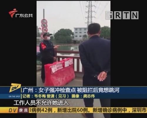 (DV现场)广州:女子强冲检查点 被阻拦后竟想跳河