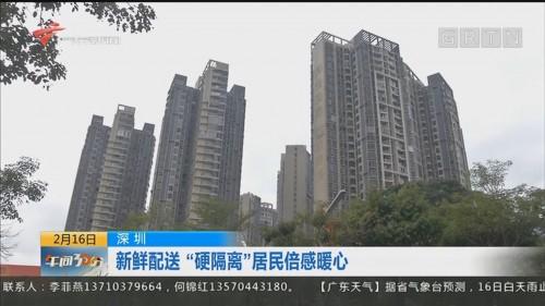 """深圳:新鲜配送""""硬隔离""""居民倍感暖心"""
