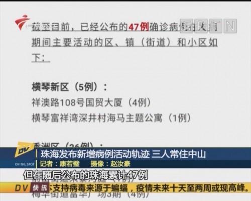 (DV现场)珠海发布新增病例活动轨迹 三人常住中山