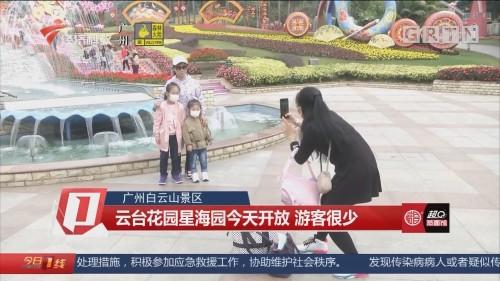 广州白云山景区:云台花园星海园今天开放 游客很少