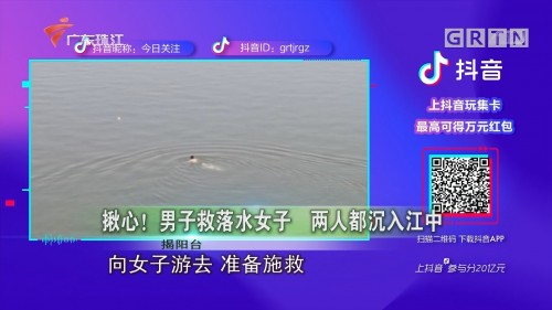 揪心!男子救落水女子 两人都沉入江中