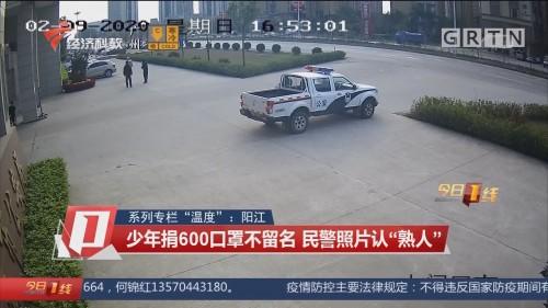"""系列专栏""""温度"""":阳江 少年捐600口罩不留名 民警照片认""""熟人"""""""