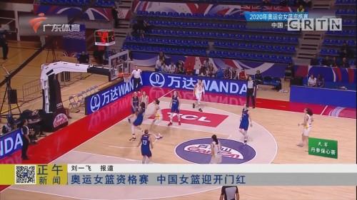 奥运女篮资格赛 中国女篮迎开门红