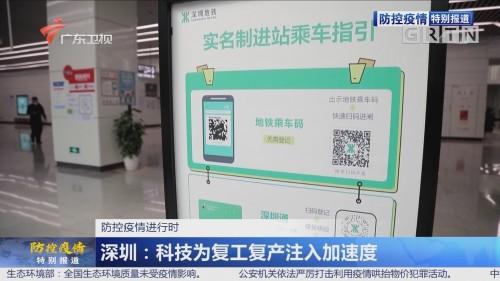 深圳:高科技为复工复产注入加速度