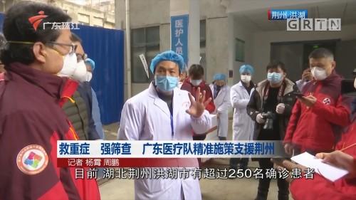 救重症 强筛查 广东医疗队精准施策支援荆州
