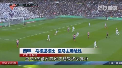 西甲:马德里德比 皇马主场险胜