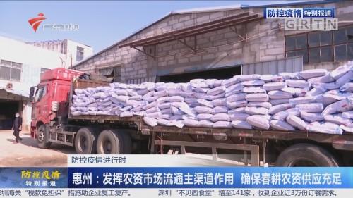防控疫情进行时 惠州:发挥农资市场流通主渠道作用 确保春耕农资供应充足