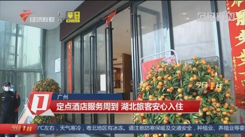 广州 定点酒店服务周到 湖北旅客安心入住