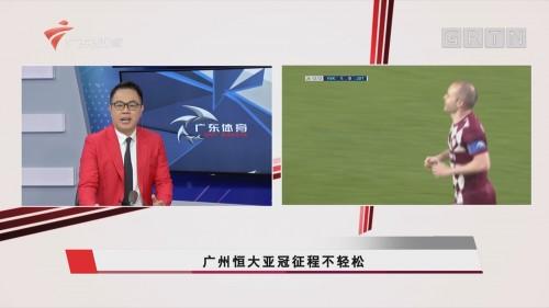 广州恒大亚冠征程不轻松