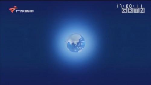 """[HD][2020-02-19-17:00]正点播报:广州:防疫复产""""两不误"""" 重大项目工程陆续复工"""