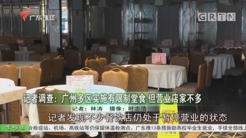 記者調查:廣州多區實施有限制堂食 但營業店家不多