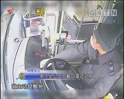 男子坐公交不戴口罩还动粗