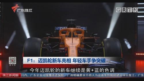 F1:迈凯轮新车亮相 年轻车手争突破