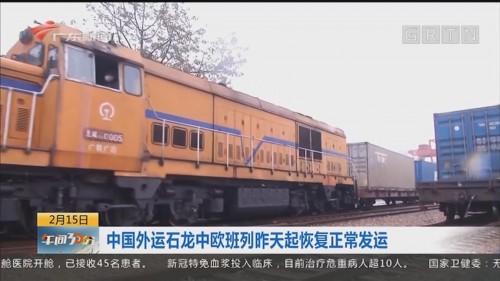 中国外运石龙中欧班列昨天起恢复正常发运