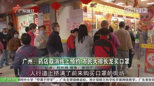 广州:药店取消线上预约 市民大排长龙买口罩
