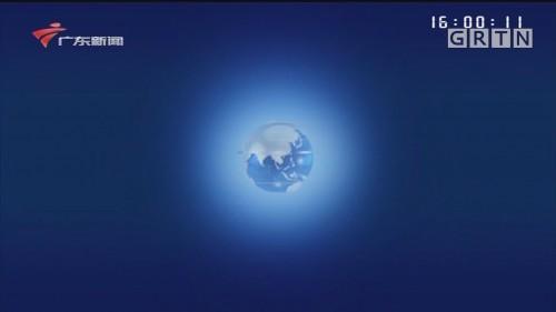 [HD][2020-02-10-16:00]正点播报:复工首日 广东企业安全有序复工复产 产业园区实行人车分离 24小时封闭式管理