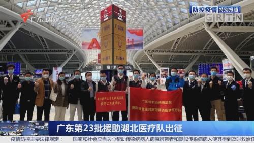 广东第23批援助湖北医疗队出征