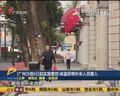 (DV现场)广州沙面6日起实施管控 体温异常外来人员禁入