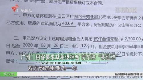 """广州:租客要求减租退押金 房东称""""我也难"""""""