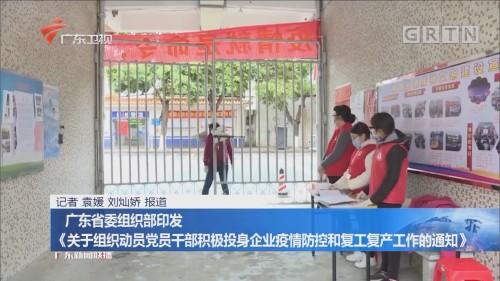 广东省委组织部印发《关于组织动员党员干部积极投身企业疫情防控和复工复产工作的通知》