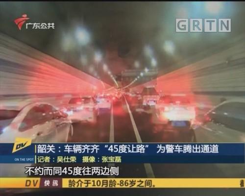 """(DV现场)韶关:车辆齐齐""""45度让路"""" 为警车腾出通道"""